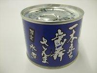 さんま水煮缶詰