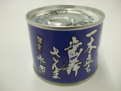 画像1: さんま水煮缶詰