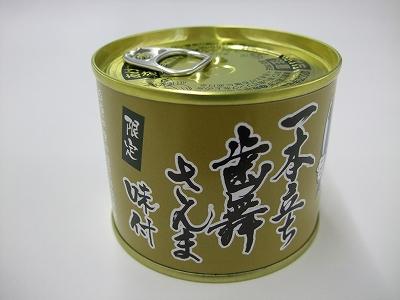 画像1: さんま味付缶詰