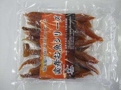 画像1: 鮭とばソフト(125g)