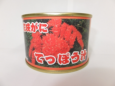 画像1: 花咲がに鉄砲汁